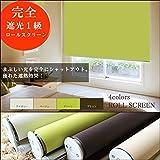 完全遮光 遮光1級 ロールスクリーン ロールカーテン 鮮やか4色 カーテンレール取付け可 遮熱 省エネ (幅45×丈135cm, 遮光1級グリーン)
