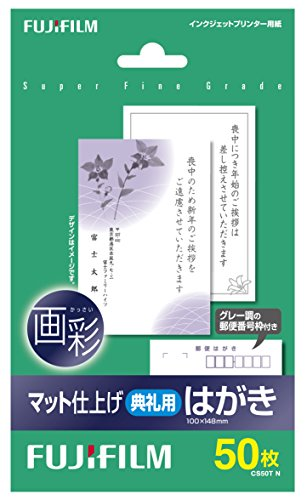 FUJIFILM はがき用紙(郵便番号枠入り) 画彩 マット...