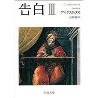 告白 III (中公文庫)