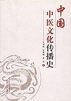 中国中医文化傳播史