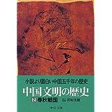 中国文明の歴史〈2〉春秋戦国 (中公文庫)