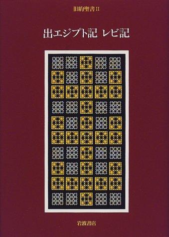 旧約聖書〈2〉出エジプト記・レビ記の詳細を見る