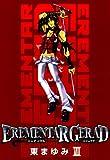 EREMENTAR GERAD 8 (コミックブレイド)
