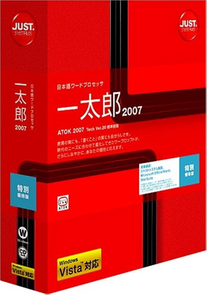 びっくりするミュート慣れている一太郎2007 特別優待版