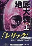地底大戦—レリック 2 (上) (扶桑社ミステリー)