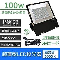 最新版 薄型led投光器 led作業灯 100w 1000w相当 16000lm 明るい 昼光色 投光器 屋外 IP65 PSE認証 防水作業灯 投光器 led 屋外 明るい 投光器スタンド 二年保証