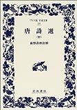 唐詩選〈中〉 (ワイド版岩波文庫)