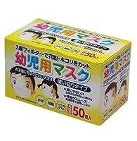3層フィルターで花粉・ホコリをカット★子供幼児用不織布マスク★お得用50枚入