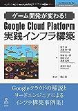 ゲーム開発が変わる!Google Cloud Platform 実践インフラ構築 (NextPublishing)