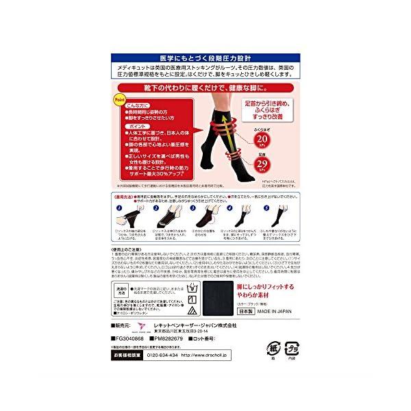 メディキュット 機能性靴下 男女兼用 着圧 加...の紹介画像2