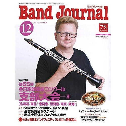 バンドジャーナル 2017年 12 月号 [雑誌]