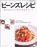 ビーンズレシピ—豆がおいしいおかず&スイーツ (オレンジページブックス)