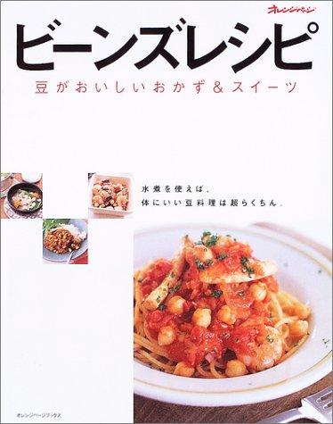 ビーンズレシピ―豆がおいしいおかず&スイーツ (オレンジページブックス)の詳細を見る