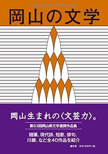 岡山の文学平成30年度