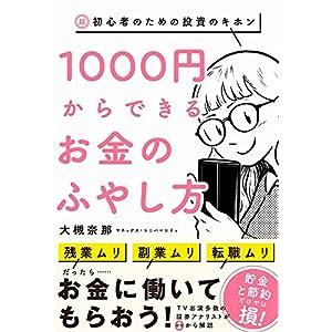1000円からできるお金のふやし方 - 超・初心者のための投資のキホン -