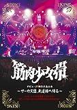 サーカス団、武道館へ帰る [DVD]