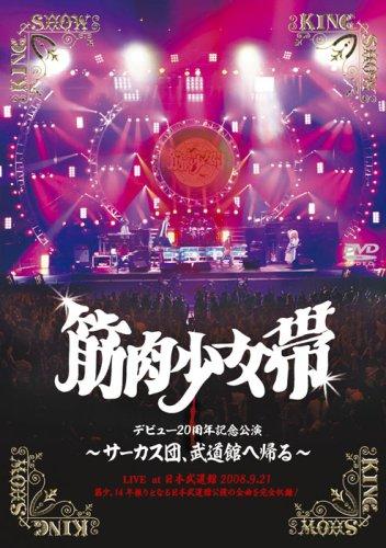 サーカス団、武道館へ帰る [DVD]の詳細を見る