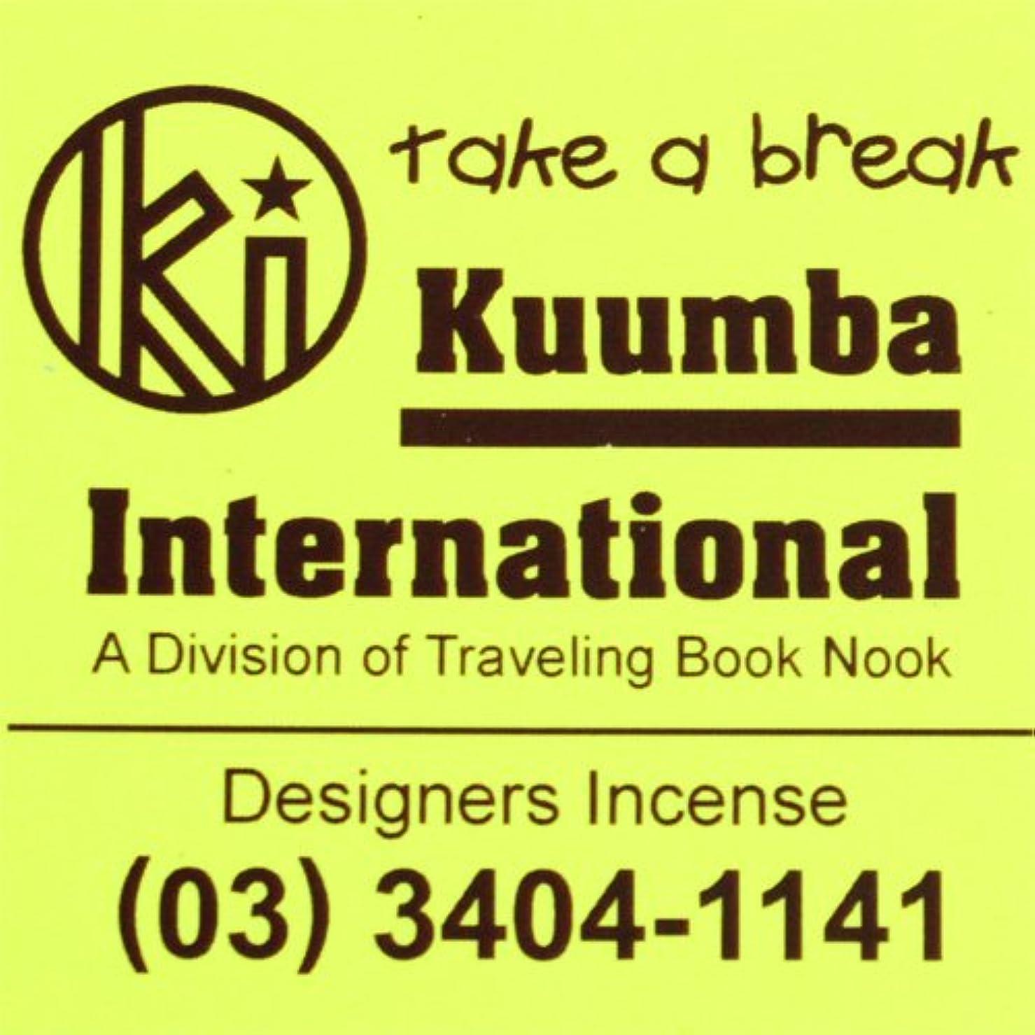 インフルエンザそれからほとんどの場合KUUMBA / クンバ『incense』(take a break) (Regular size)