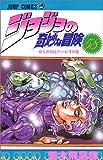 ジョジョの奇妙な冒険 58 (ジャンプコミックス)