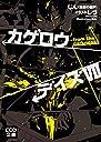カゲロウデイズ VII -from the darkness- (KCG文庫)