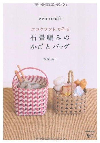 エコクラフトで作る 石畳編みのかごとバッグ