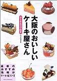 大阪のおいしいケーキ屋さん