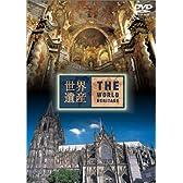 世界遺産 ドイツ編 [DVD]
