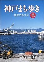 神戸まち歩き―裏町で新発見 14コース