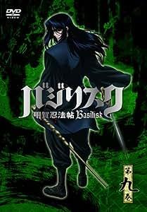 バジリスク ~甲賀忍法帖~ vol.9(通常版) [DVD]