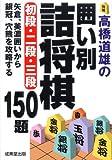 高橋道雄の囲い別詰将棋初段・二段・三段―将棋