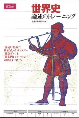 世界史論述のトレーニングの詳細を見る