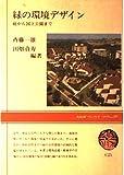 緑の環境デザイン―庭から国立公園まで (NHKブックスカラー版 (C25))