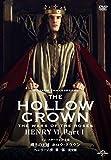 嘆きの王冠 ホロウ・クラウン ヘンリー六世 第一部【完全版】[DVD]