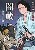 闇蔵 蛇の目の翔次郎始末帳 (文芸社文庫)