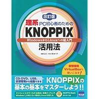 理系PC初心者のためのKNOPPIX活用法―WindowsからLinuxへの超入門
