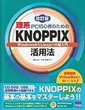 理系PC初心者のためのKNOPPIX活用法 改訂版—WindowsからLinuxへの超入門 [単行本] / 岡田 長治, 中村 睦 (著); カットシステム (刊)