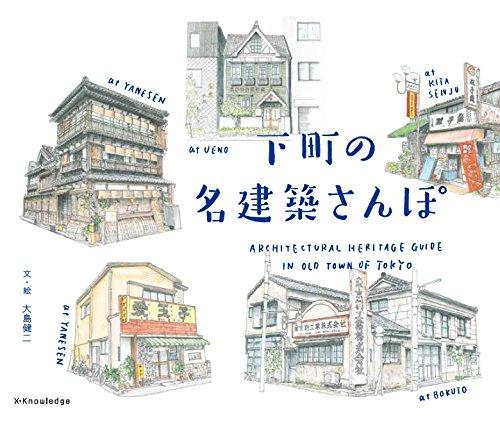 下町の名建築さんぽの詳細を見る