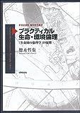プラクティカル 生命・環境倫理―「生命圏の倫理学」の展開 (世界思想社現代哲学叢書)