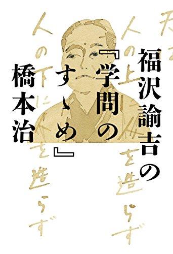 福沢諭吉の『学問のすゝめ』の詳細を見る