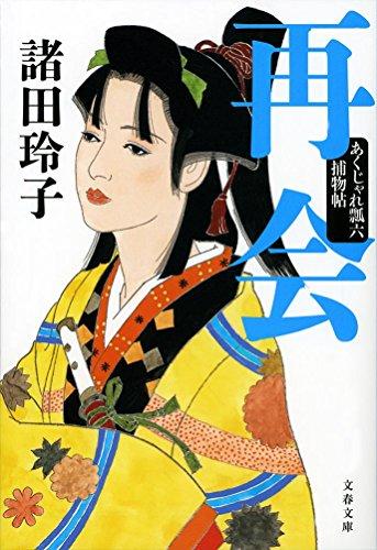 再会 あくじゃれ瓢六捕物帖 (文春文庫)の詳細を見る