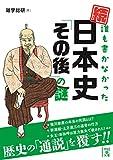 続・誰も書かなかった 日本史「その後」の謎 (中経の文庫) 画像