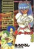 ハンターキャッツ 3 (少年キャプテンコミックススペシャル)
