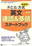 新発想!P.C.G方式英文速読&多読スタートブック
