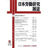 日本労働研究雑誌 2006年 09月号 [雑誌]