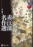 赤江瀑名作選 (学研M文庫―幻妖の匣)
