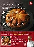 「オーボン ヴュータン」河田勝彦のおいしい理由。お菓子のきほん、完全レシピ (一流シェフのお料理レッスン) 画像