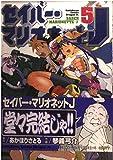 セイバー・マリオネットJ (5) (角川コミックスドラゴンJr.)