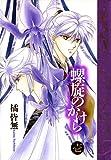 螺旋のかけら(1) (ウィングス・コミックス)