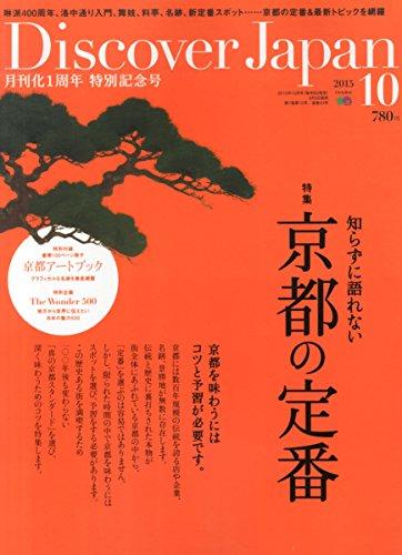Discover Japan (ディスカバー・ジャパン) 2015年 10月号の詳細を見る