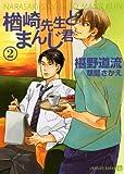 楢崎先生とまんじ君2 (二見書房 シャレード文庫)